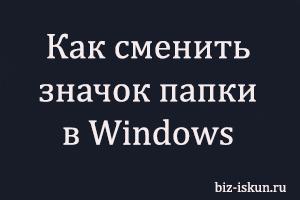 Как сменить значок папки в Windows