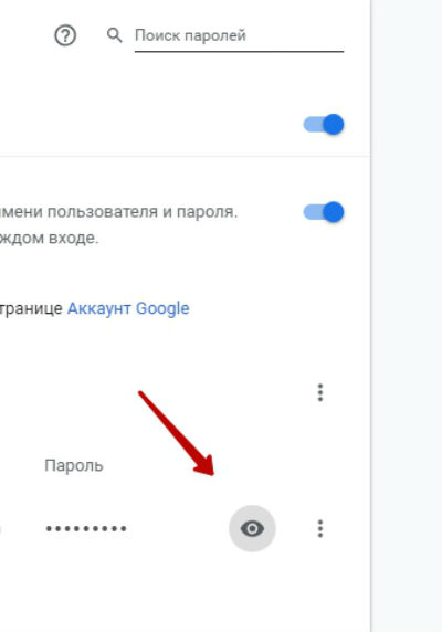 как посмотреть сохраненные пароли в браузере гугл хром