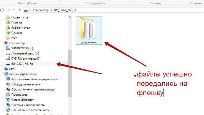 как передать файлы с одного компьютера на другой через кабель