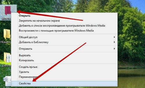 как поменять цвет папок в Windows