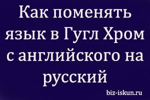 как поменять язык в гугл хром с английского на русский