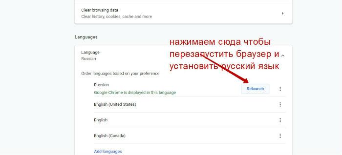 как поменять язык в хроме с английского на русский
