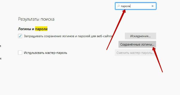 как посмотреть сохраненные пароли в браузере мазила