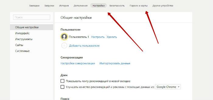 как посмотреть сохраненные пароли в браузере яндекс