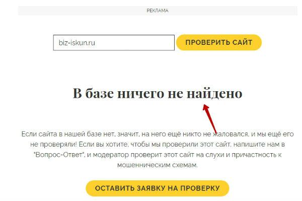 как проверить на мошенничество интернет магазин
