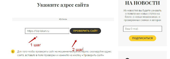 как проверить сайт на мошенничество онлайн бесплатно