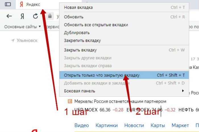 Как восстановить закрытую вкладку в Яндексе