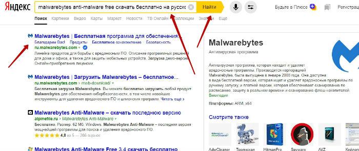 malwarebytes anti-malware free скачать бесплатно на русском языке
