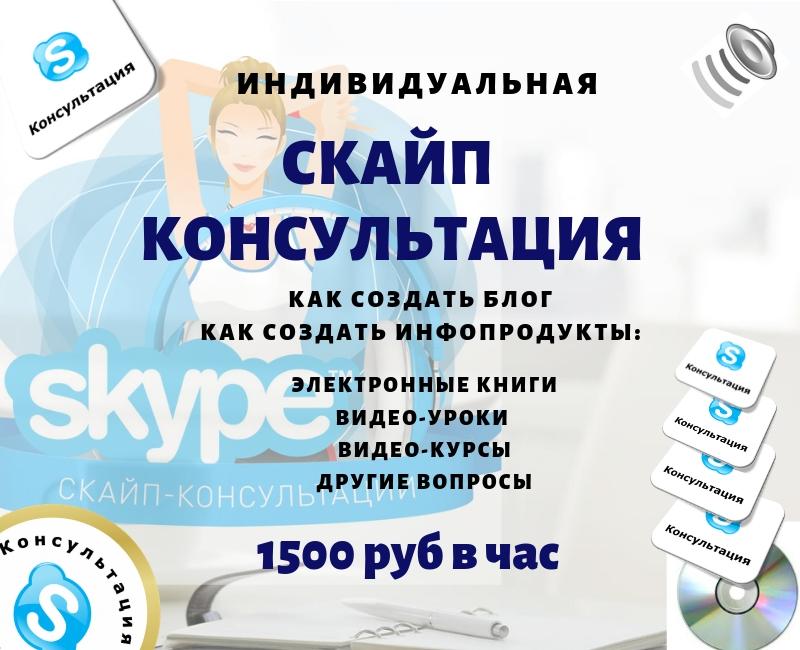 Платная скайп консультация