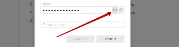сохранить пароль в браузере