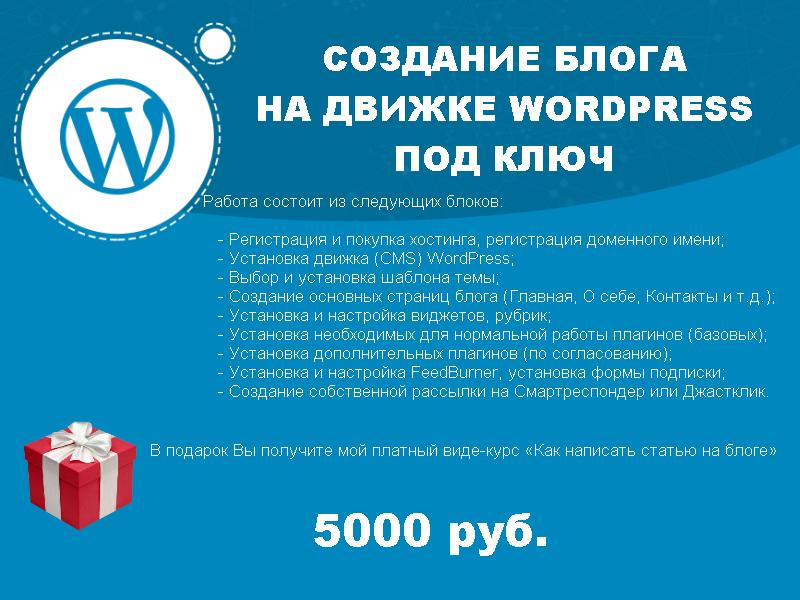 Заработок на создании сайта