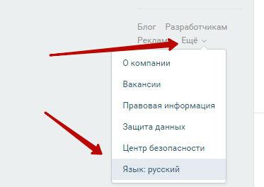 Как изменить язык в вк на русский