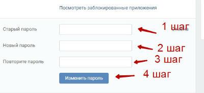 как поменять пароль вконтакте если не помнишь старый