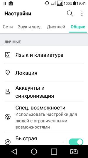 Почему самопроизвольно меняется язык Вконтакте