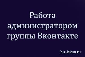 Работа администратором группы Вконтакте