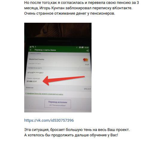 осторожно мошенники в интернете