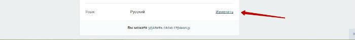 как поменять язык вконтакте на русский