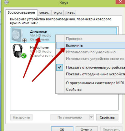 как восстановить звук на компьютере windows 7