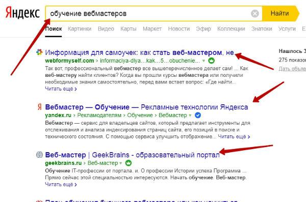 Обучение вебмастеров