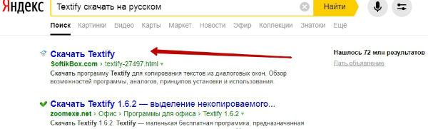 textify скачать на русском