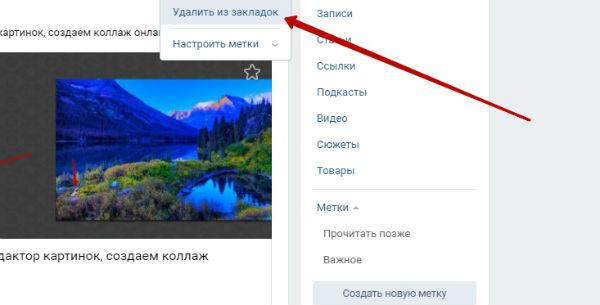 Как очистить закладки Вконтакте