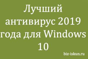 Лучший антивирус 2019 года для Windows