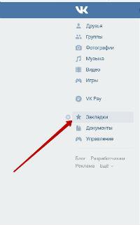 Закладки Вконтакте, что это