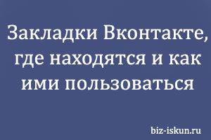 Закладки Вконтакте, где находятся