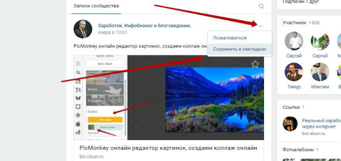 Закладки Вконтакте, как работать с ними