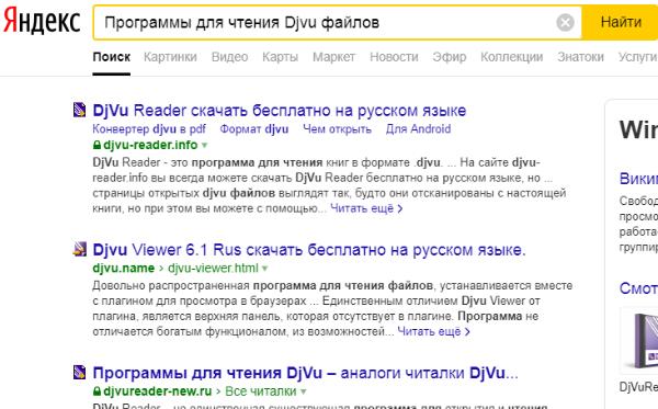djvu чем открыть windows 7
