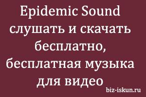 Epidemic Sound слушать