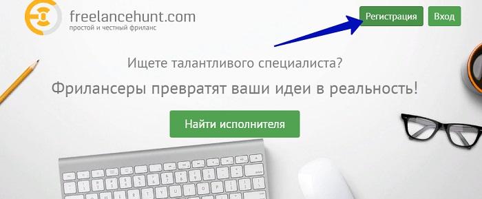 freelancehunt.com отзывы