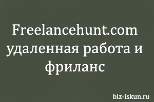 Freelancehunt.com удаленная работа и фриланс