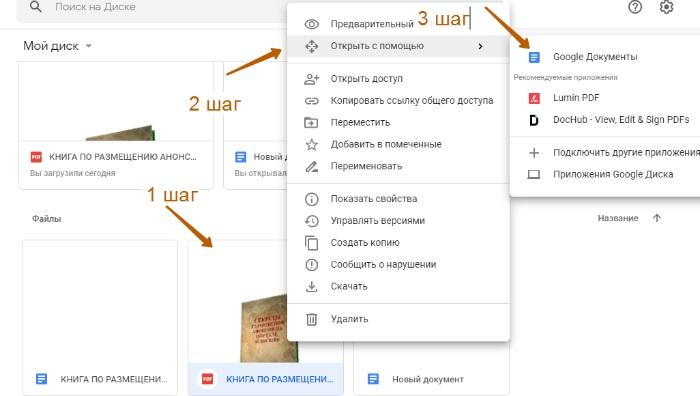 как редактировать pdf файл в word