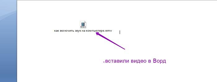 как вставить видео в документ ворд