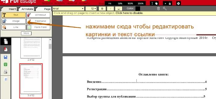 редактор пдф файлов