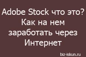 Adobe Stock что это