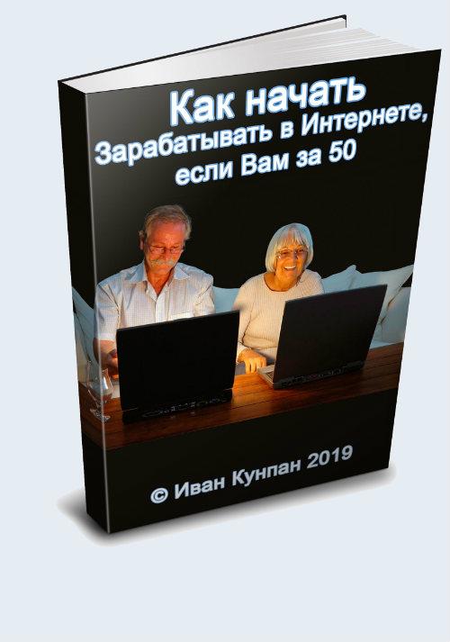 Заработок через Интернет, кому за 50