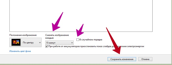 Как установить заставку на рабочий стол. Как поменять заставку на рабочем столе Windows