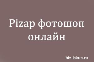 Pizap фотошоп онлайн