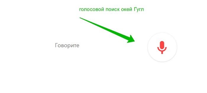 Как настроить окей Гугл