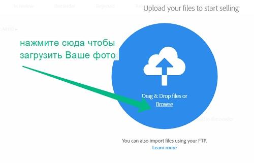 как загрузить фотографию на Adobe Stock