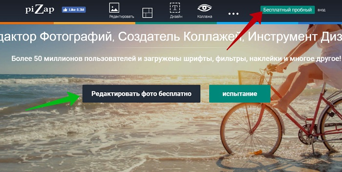 pizap фотошоп на русском онлайн
