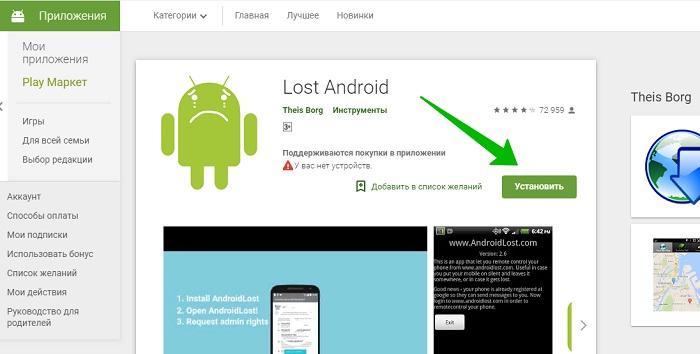 приложение lost android