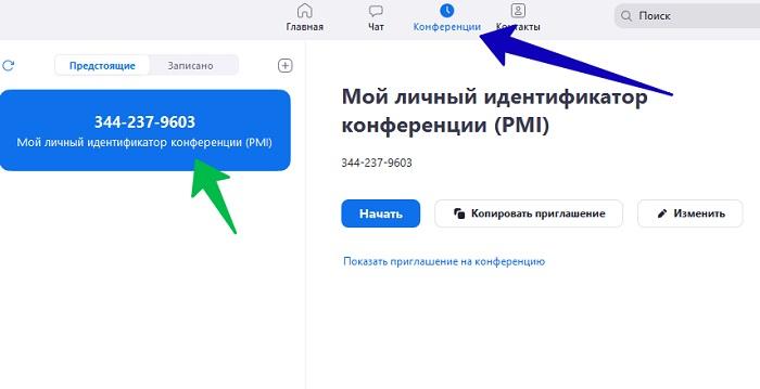 приложение zoom для видеоконференций