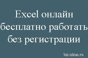 Excel онлайн бесплатно работать без регистрации