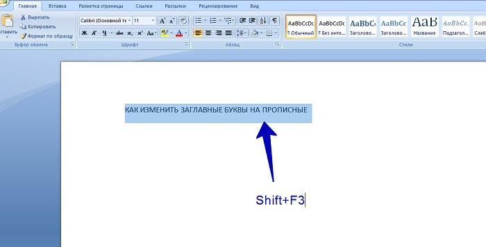 как поменять шрифт в ворде с заглавных на прописные