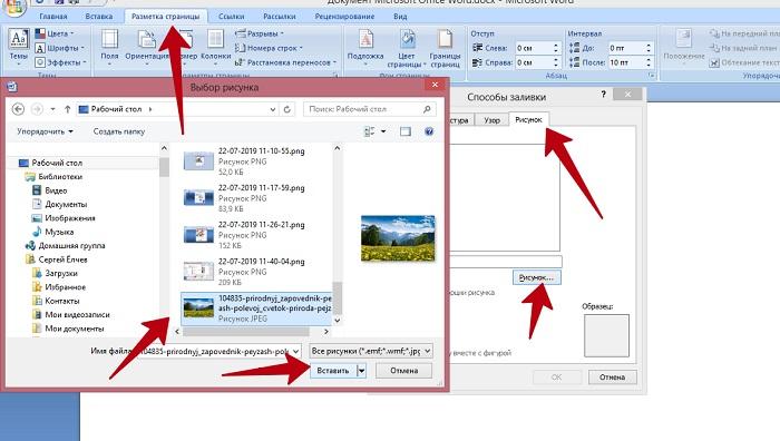 Как в ворде 2010 сделать картинку фоном на весь лист