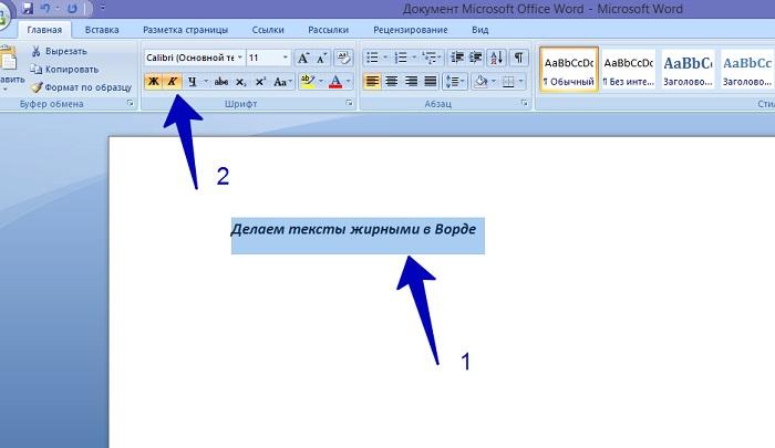 как сделать шрифт курсивным