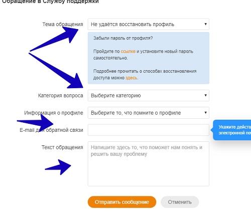 Напишите в техподдержку Одноклассников